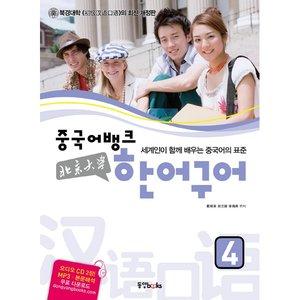 중국어뱅크 북경대학 한어구어 4 (교재+오디오 CD 2)