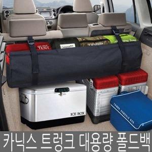 트렁크 대용량 폴드백 트렁크포켓 트렁크정리함
