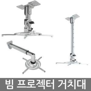 빔 프로젝터/천장용/벽면용/거치대/브라켓/받침대