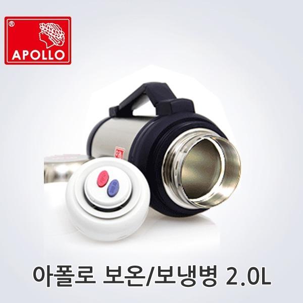 [아폴로] 아폴로 원터치항균 보온병 AP2000 2리터/보온물병