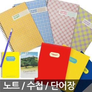 판매1위 초특가 노트 스프링노트 공책 연습장 메모