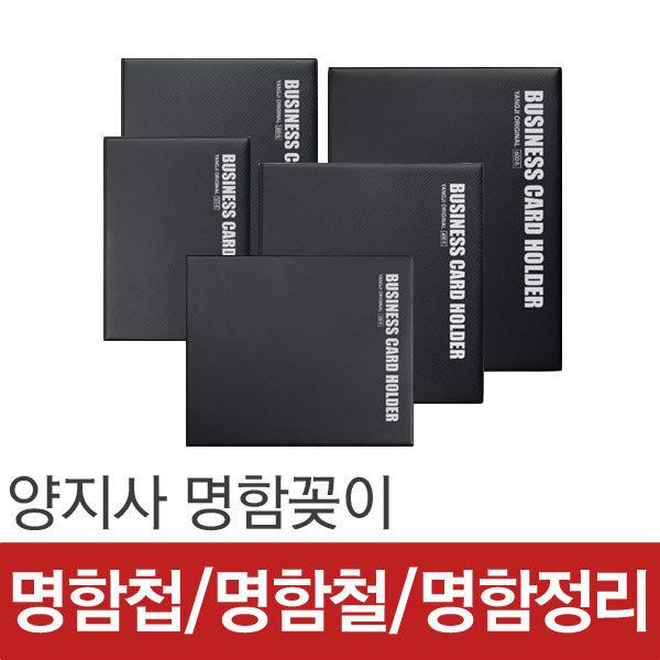 명함첩/명함철/명함집/명함꽂이/명함케이스/명함정리