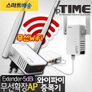 ipTIME Extender-5dBi ����������AP �������� �����