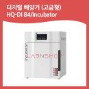 HQ-DI 84/Incubator 디지털 배양기 인큐베이터 세포
