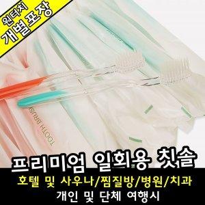 일회용칫솔 치과치솔/1회용/업소/호텔/사우나/미세모