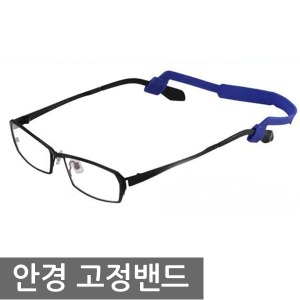 안경고정걸이밴드/끈 안경분실 안경테 코받침 코패드