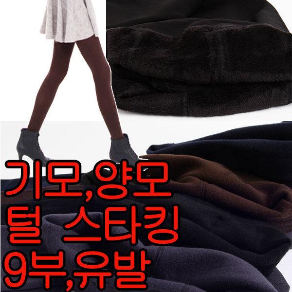 고급 기모 양모 스타킹 타이즈 밍크 융 남성 레깅스