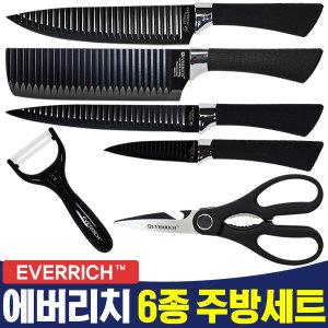 에버리치 블랙 6종칼세트/칼세트/칼/주방칼/식도/과도