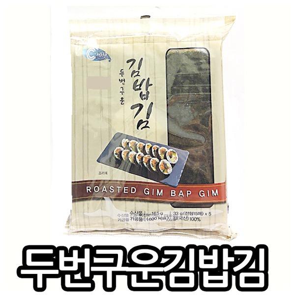 C-WEED 구운김밥김 33GX5 총 75장 코스트코