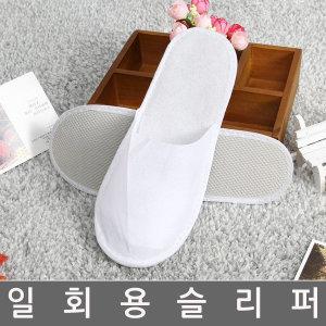일회용슬리퍼/실내화/슬리퍼/호텔/기내용/OPP개별포장