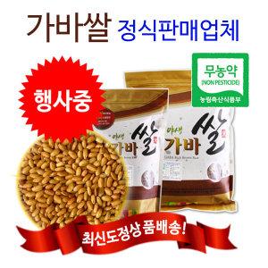 17년햅쌀 (할인행사)야생가바쌀1kg 최신도정 가바현미