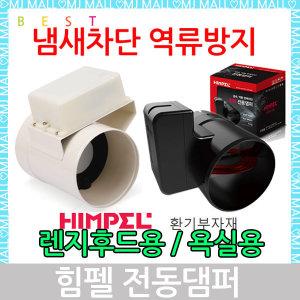 힘펠 전동댐퍼 욕실용 주방용 환풍기 역류방지댐퍼