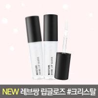 (레브쌍) NEW 모이스쳐 샤인 립글로즈/크리스탈/투명