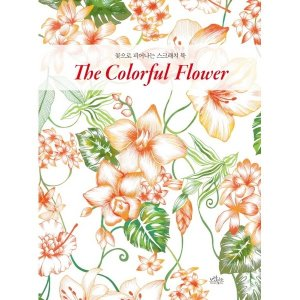 The Colorful Flower : 꽃으로 피어나는 스크래치 북