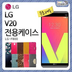 LG V20 케이스/F800/범퍼/플립/가죽/다이어리/젤리