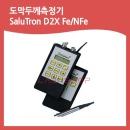 SaluTron D2X Fe/NFe/겸용 도막 두께 측정기 게이지