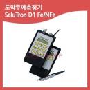 SaluTron D1 Fe/NFe/겸용 도막 두께 측정기 게이지