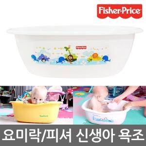 요미락/피셔프라이스 신생아 욕조 /유아욕조/아기욕조