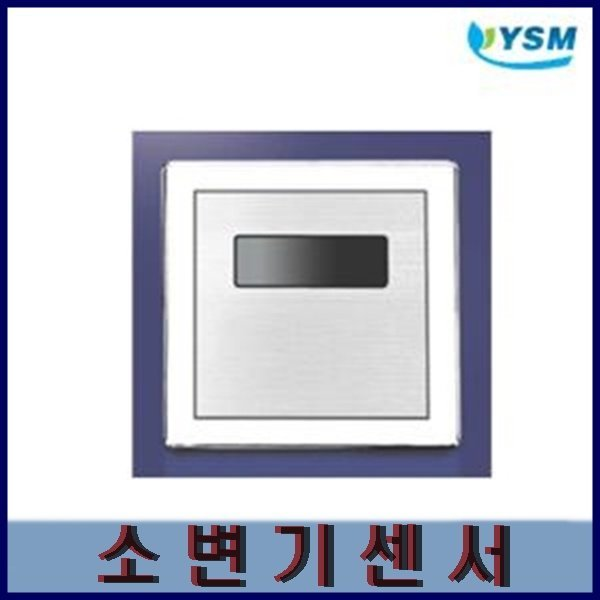 (유성산업) 소변기센서 YSM-103B/매립형 건전지식