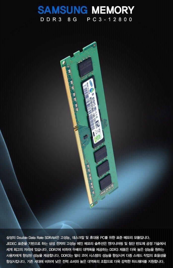 삼성전자  DDR3 8G PC3-12800 13년.15년 양면/무료배송/동일주차로 2개도 가능