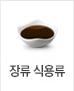 식용류/조미료/장류