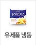 유제품/냉장/냉동/반찬