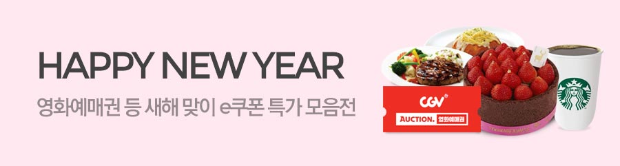 새해특가전(CGV)_2017