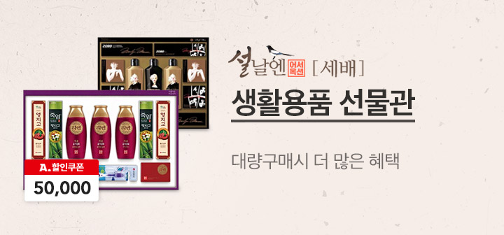 설_생활용품선물관_화
