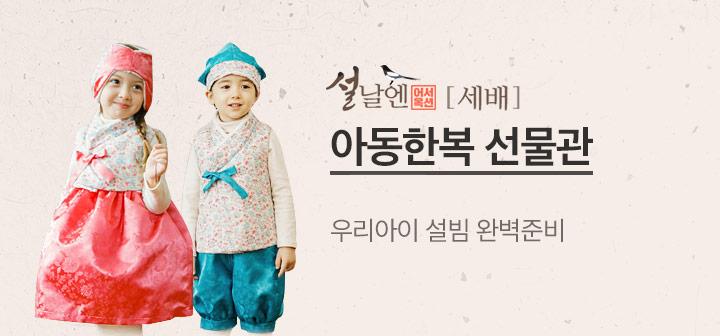 설_아동한복선물관_화