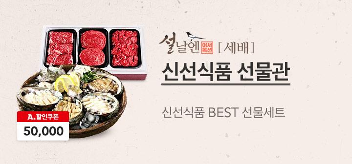 설_신선식품선물관_화