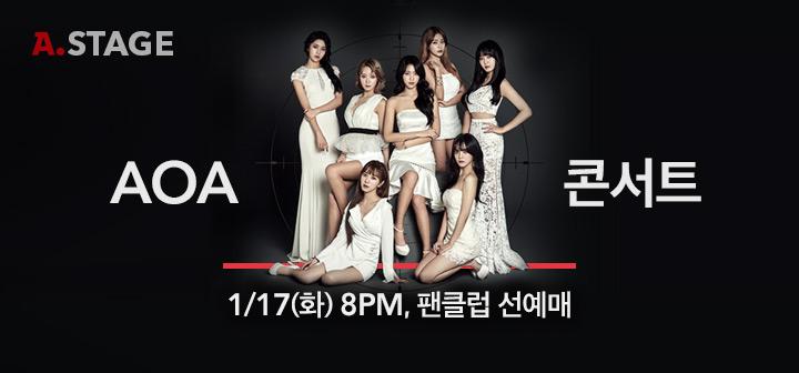 A.STAGE AOA 콘서트 팬클럽