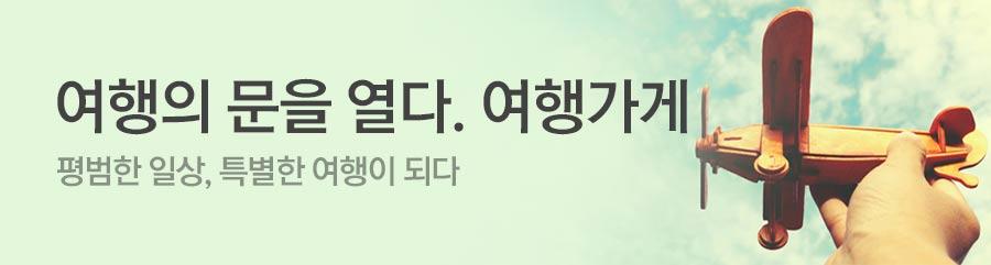 옥션여행_버티컬기획팀