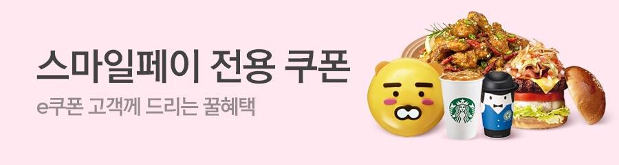 스마일페이혜택존_5월