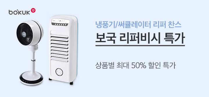보국 서큘레이터&냉풍기