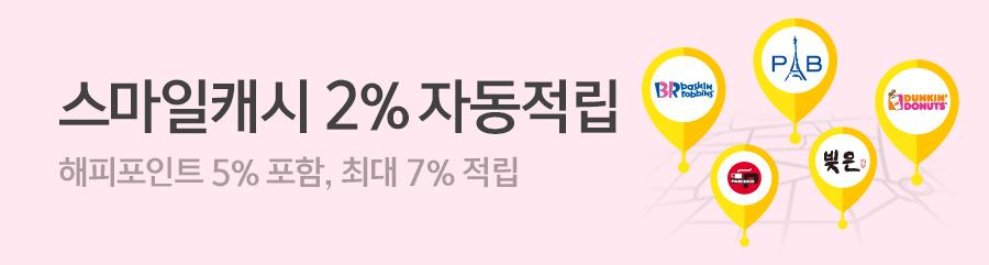스마일캐시2%자동적립