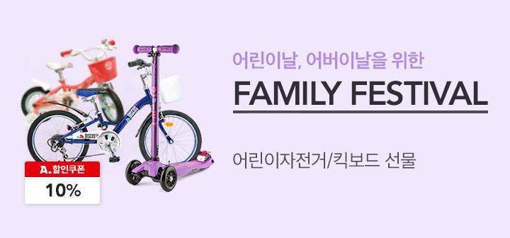 가정의 달 어린이 자전거