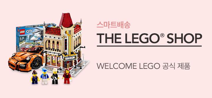 스마트배송 레고