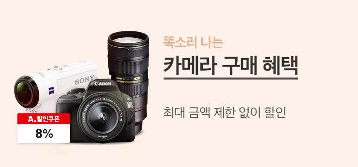 카메라 구매 혜택 모음전