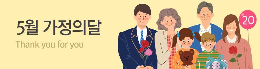 5월 가정의달_기프티콘