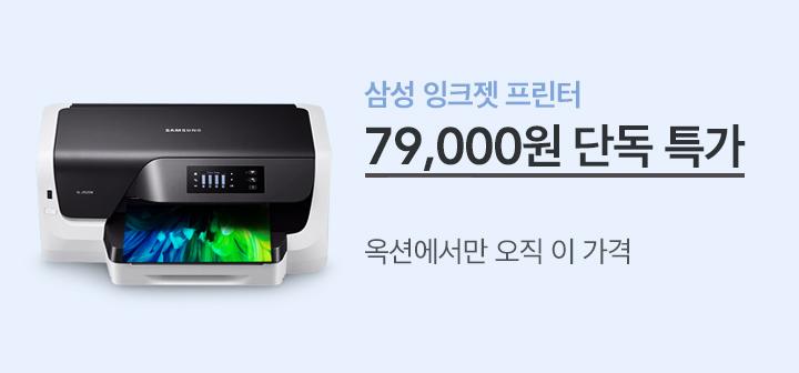 삼성 잉크젯 프린터