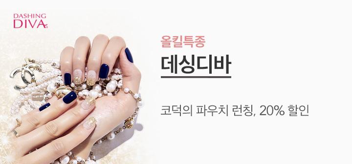 올킬특종 코덕의파우치 1탄 데싱디바