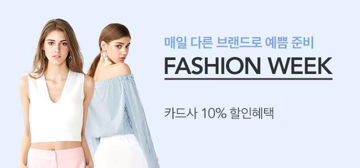 패션위크 브랜드위크