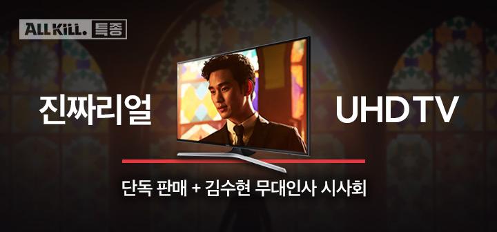 올킬특종 삼성 UHD TV