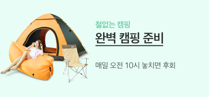 철없는 캠핑