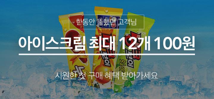 웰컴딜 아이스크림