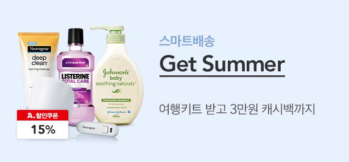 스마트배송 존슨앤존슨 Get Summer