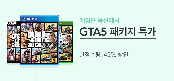 GTA5 특가