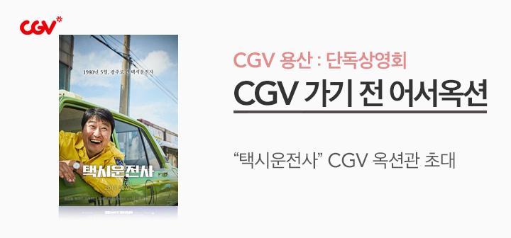 CGV옥션 시사회