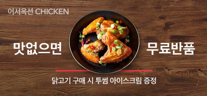 어서옥션 닭고기