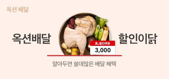 8월 배달음식 혜택존
